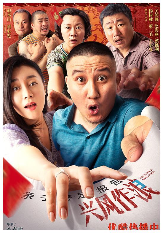 《兴风作浪3》掀全网爆笑 致力东北喜剧电影创新