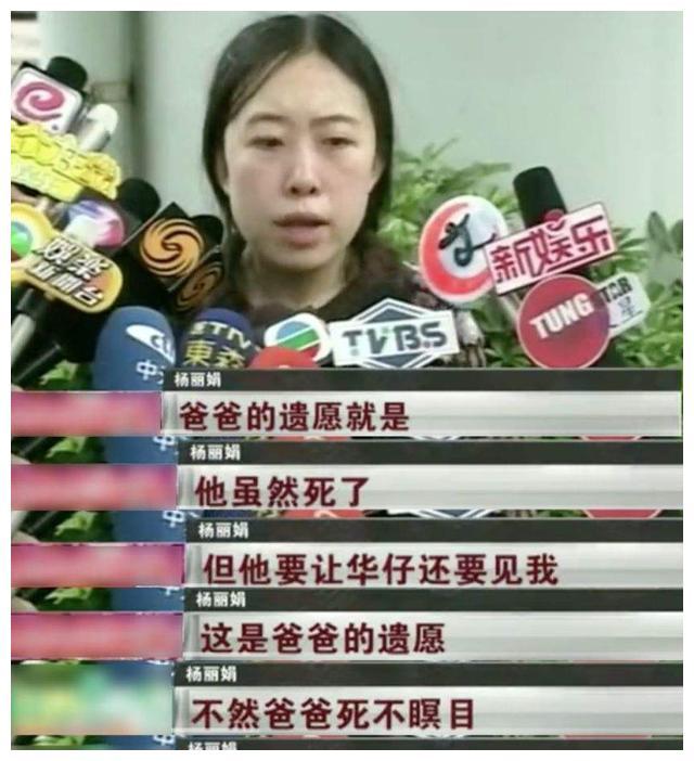 """为何杨丽娟追星刘德华家破人亡,她父亲2700字的遗书中有""""答案"""""""