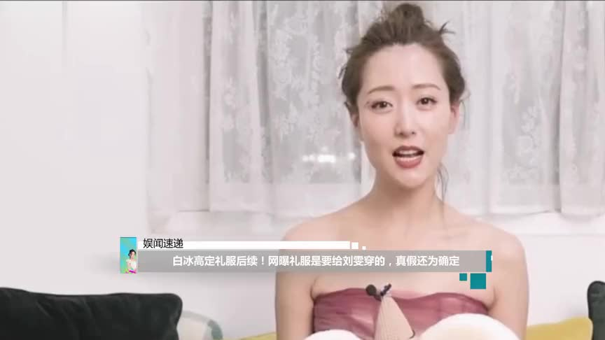 白冰礼服后续,网曝礼服是要给刘雯穿的,真假还没确定