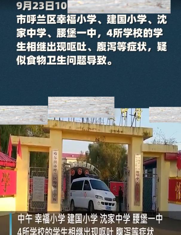 哈尔滨240名学生出现呕吐、腹泻,疑与食品卫生有关,留样已送检