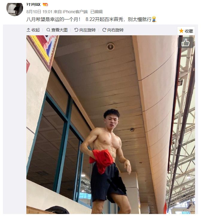 中国田径24岁百米飞人将迎首秀!现与谢震业训练 自谦:别太慢