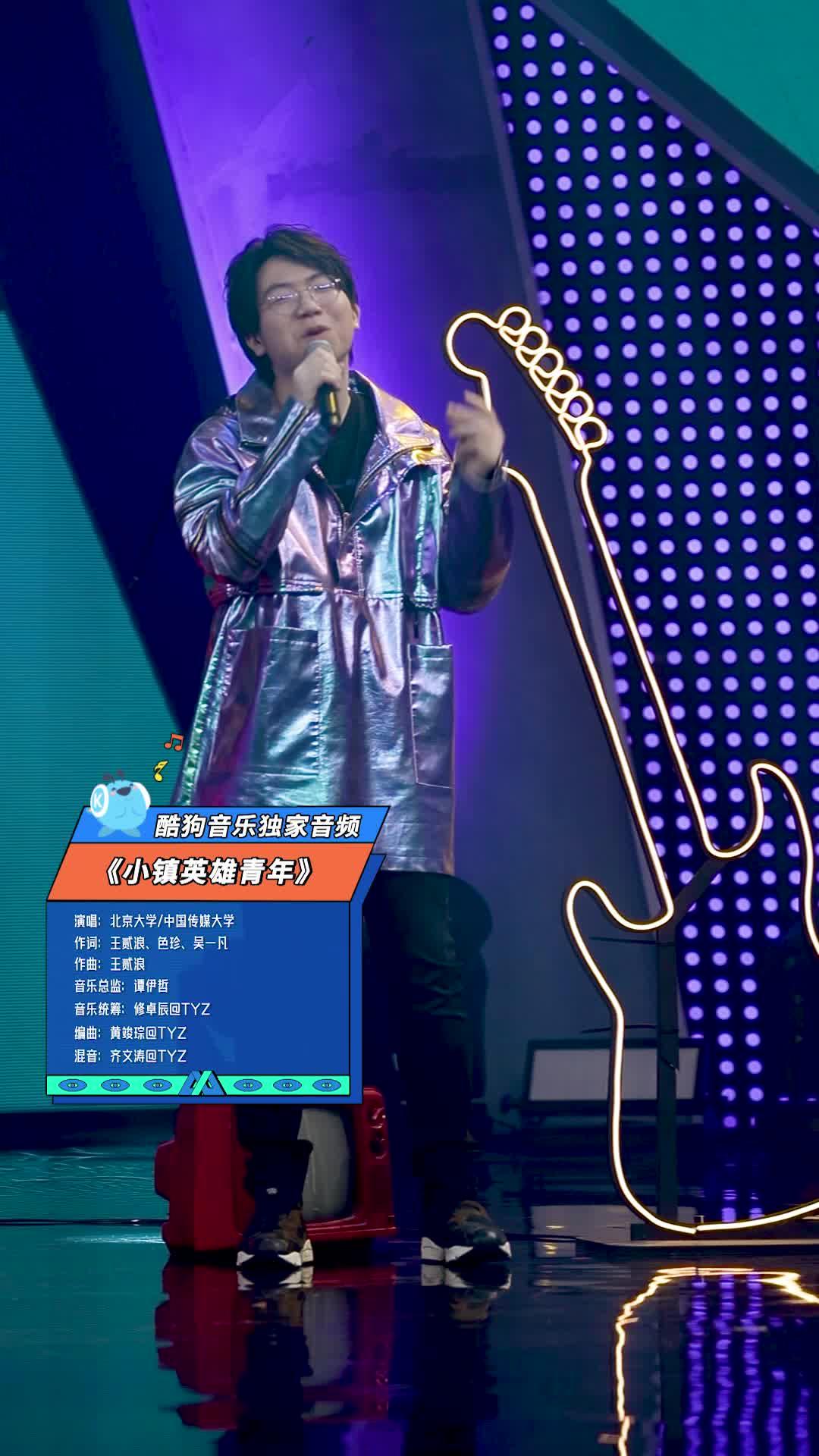 新声请指教:北京大学、中国传媒大学表演《小镇英雄青年》