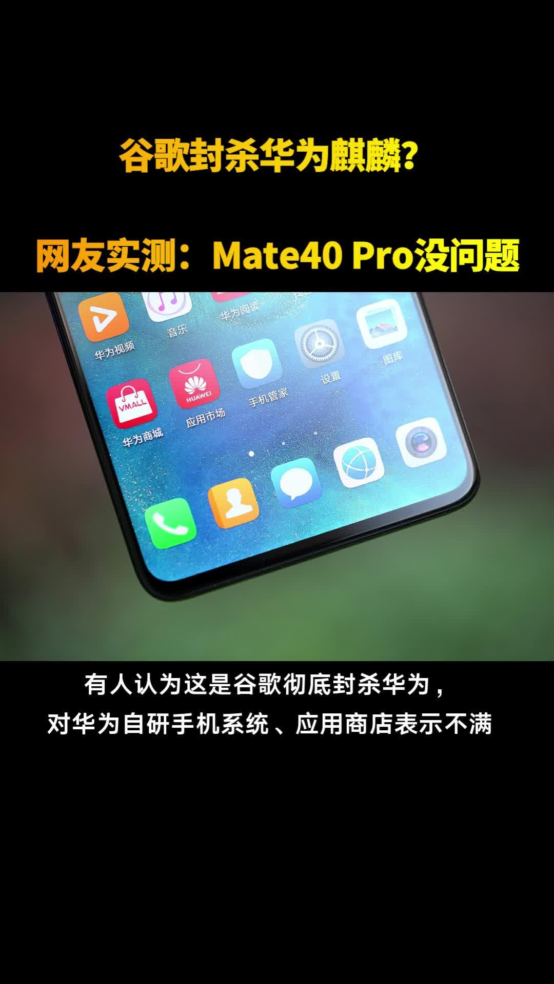 谷歌封杀华为麒麟网友实测Mate40 Pro没问题
