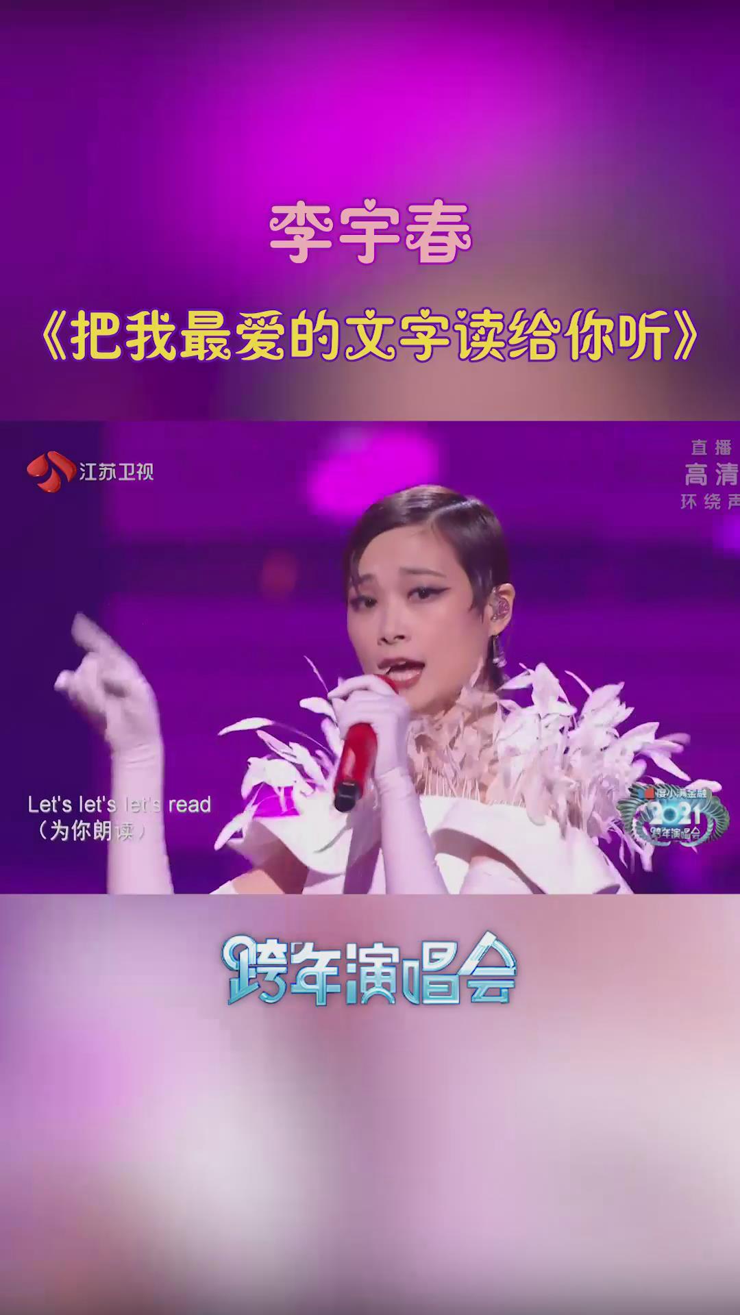 """李宇春唱跳演绎《把我最爱的文字读给你听》""""今晚我是你的专属"""""""
