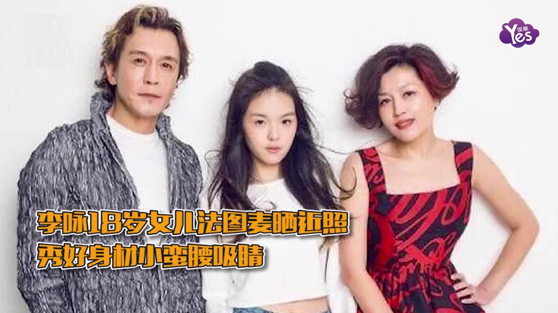 李咏18岁女儿晒近照,大秀小蛮腰月牙纹身