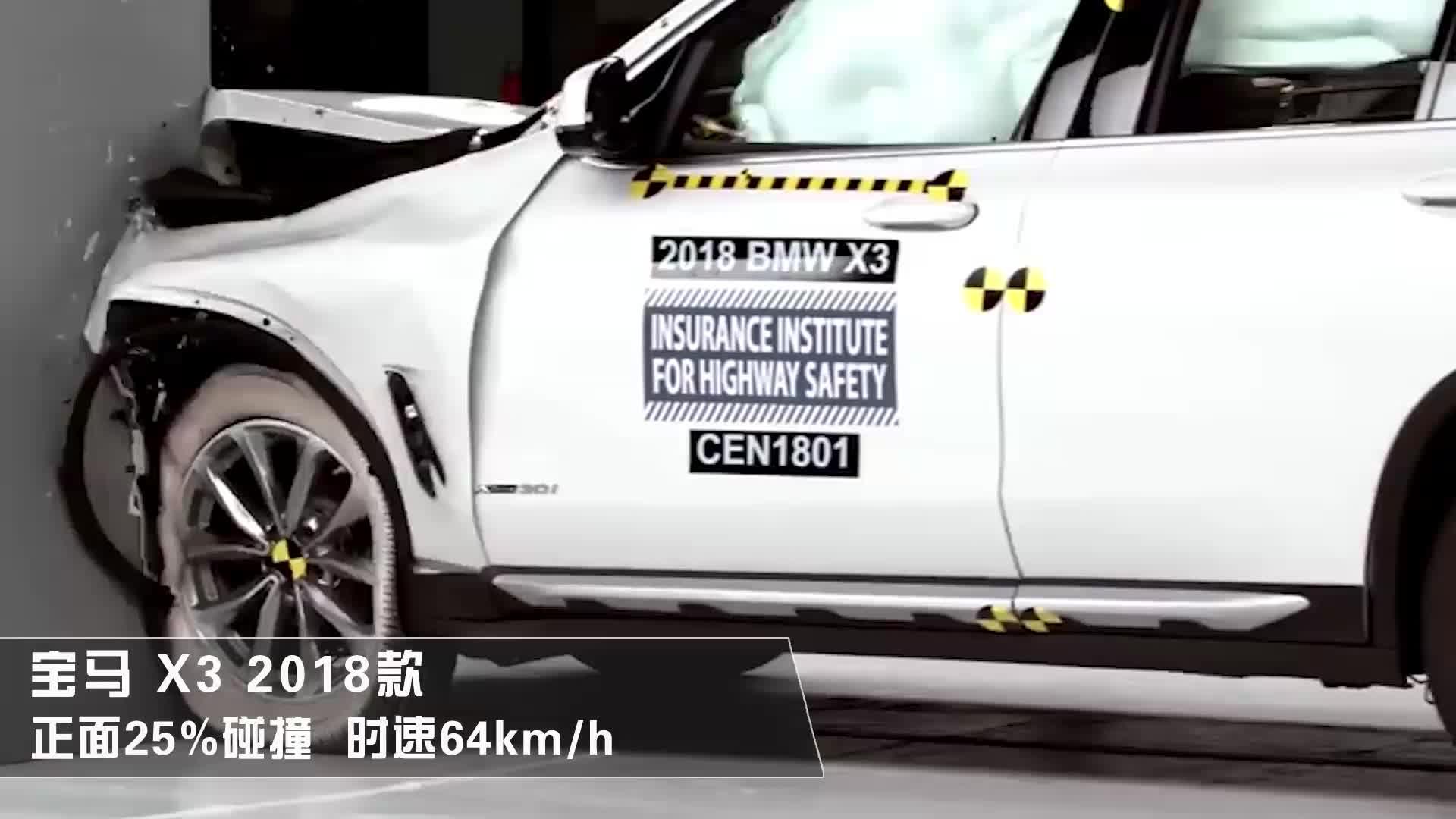 视频:宝马X3碰撞测试,豪华SUV结不结实?