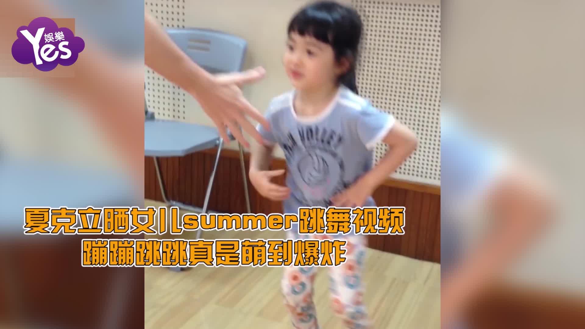 夏克立晒女儿夏天小时候跳舞!蹦蹦跳跳节奏感十足  !