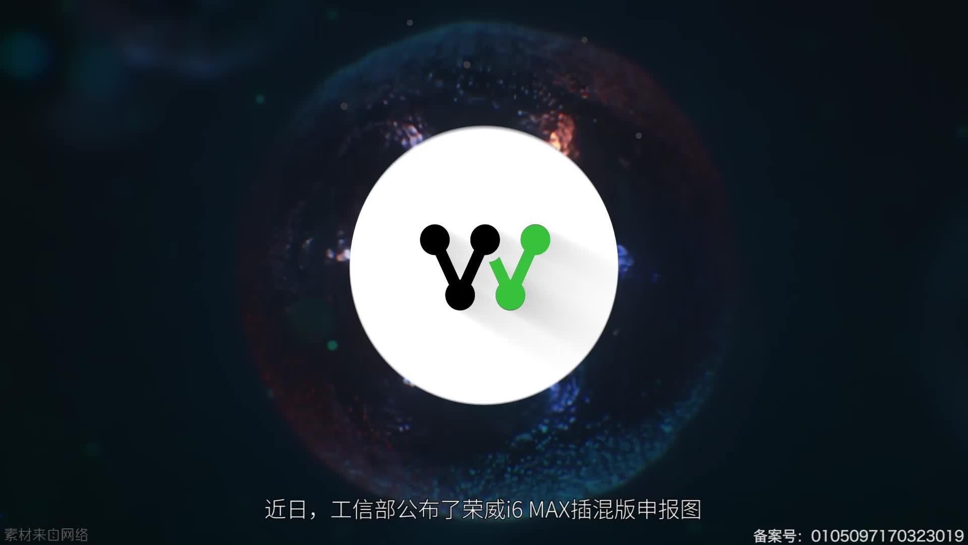 视频:外观更精致 曝荣威i6 MAX插混版申报图