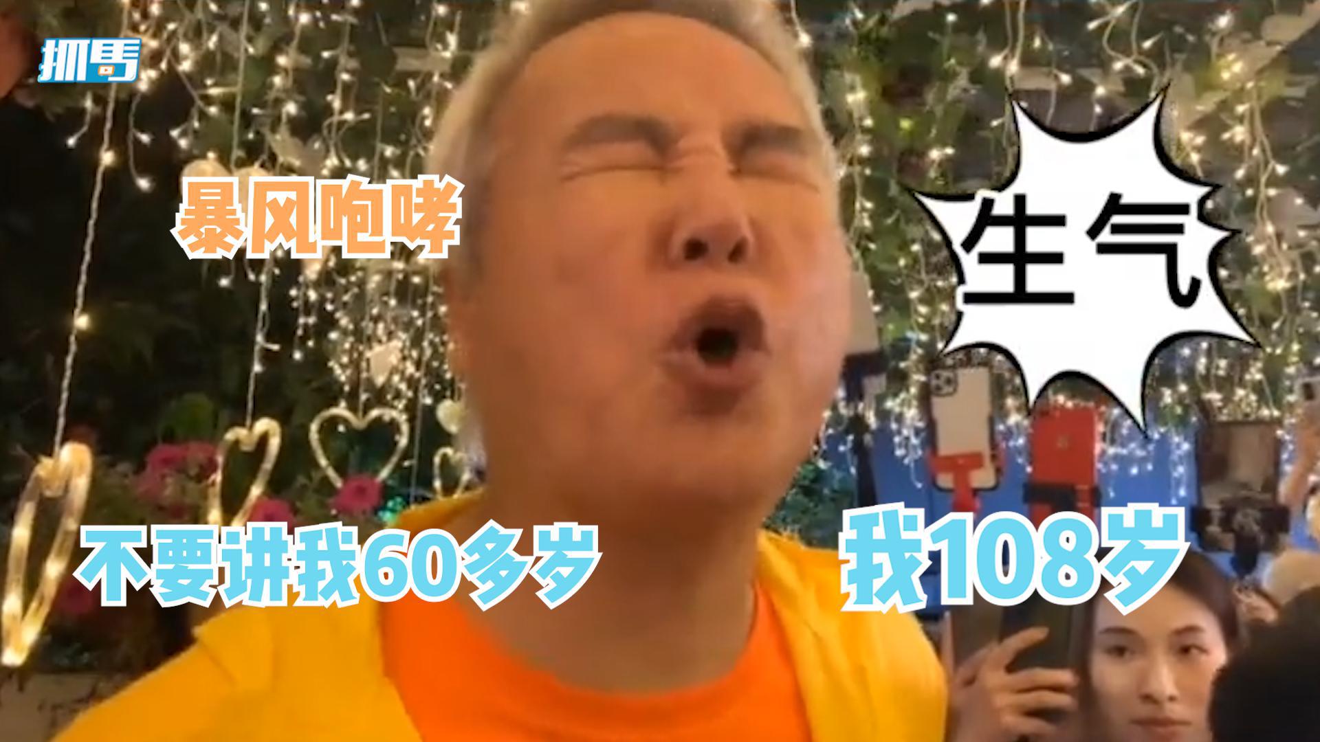 林瑞阳被粉丝说年纪大,发飙怒吼:不要再讲我60岁,我108岁1
