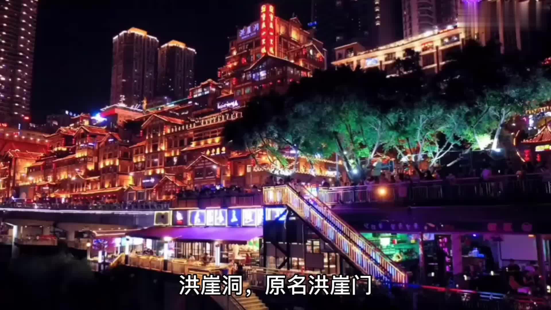 重庆洪崖洞,夜景真的很美,这里有您的故事吗