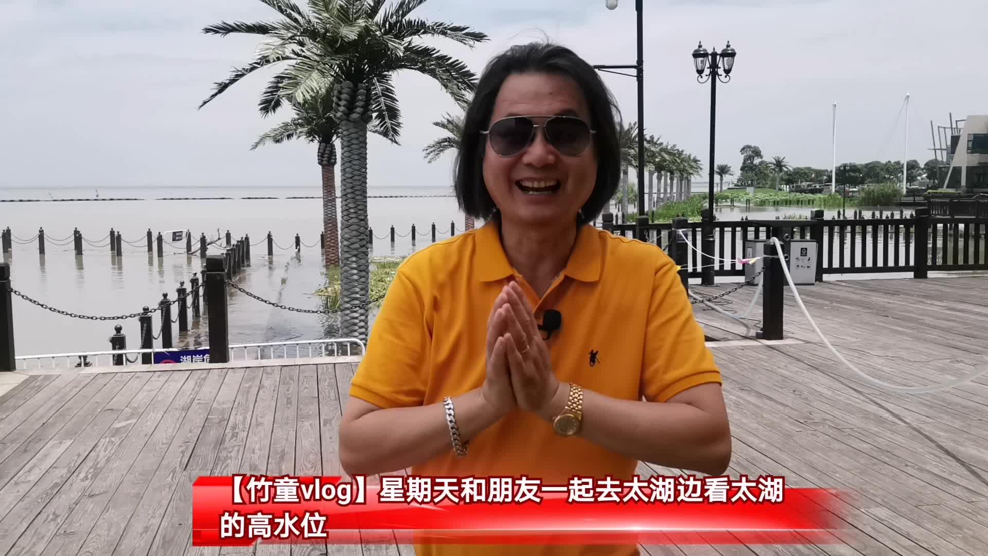 【竹童vlog】星期天和朋友一起去太湖边看太湖现在的高水位