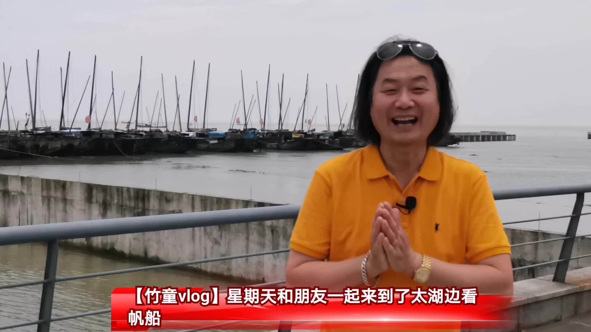 【竹童vlog】星期天和朋友一起去太湖边看帆船