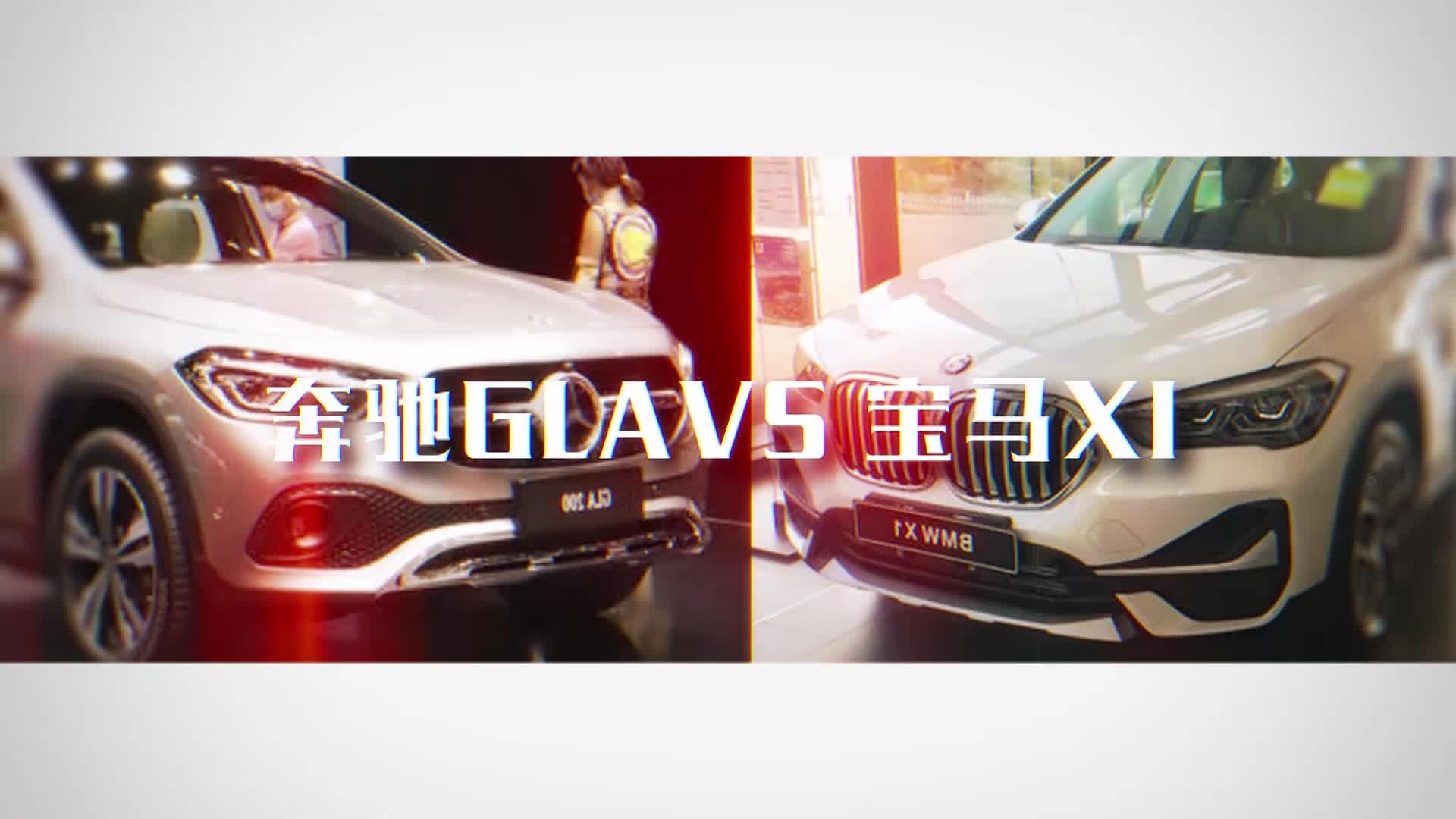 视频:【同级对比】30万的奔驰GLA和26万的宝马X1,你会选哪个?