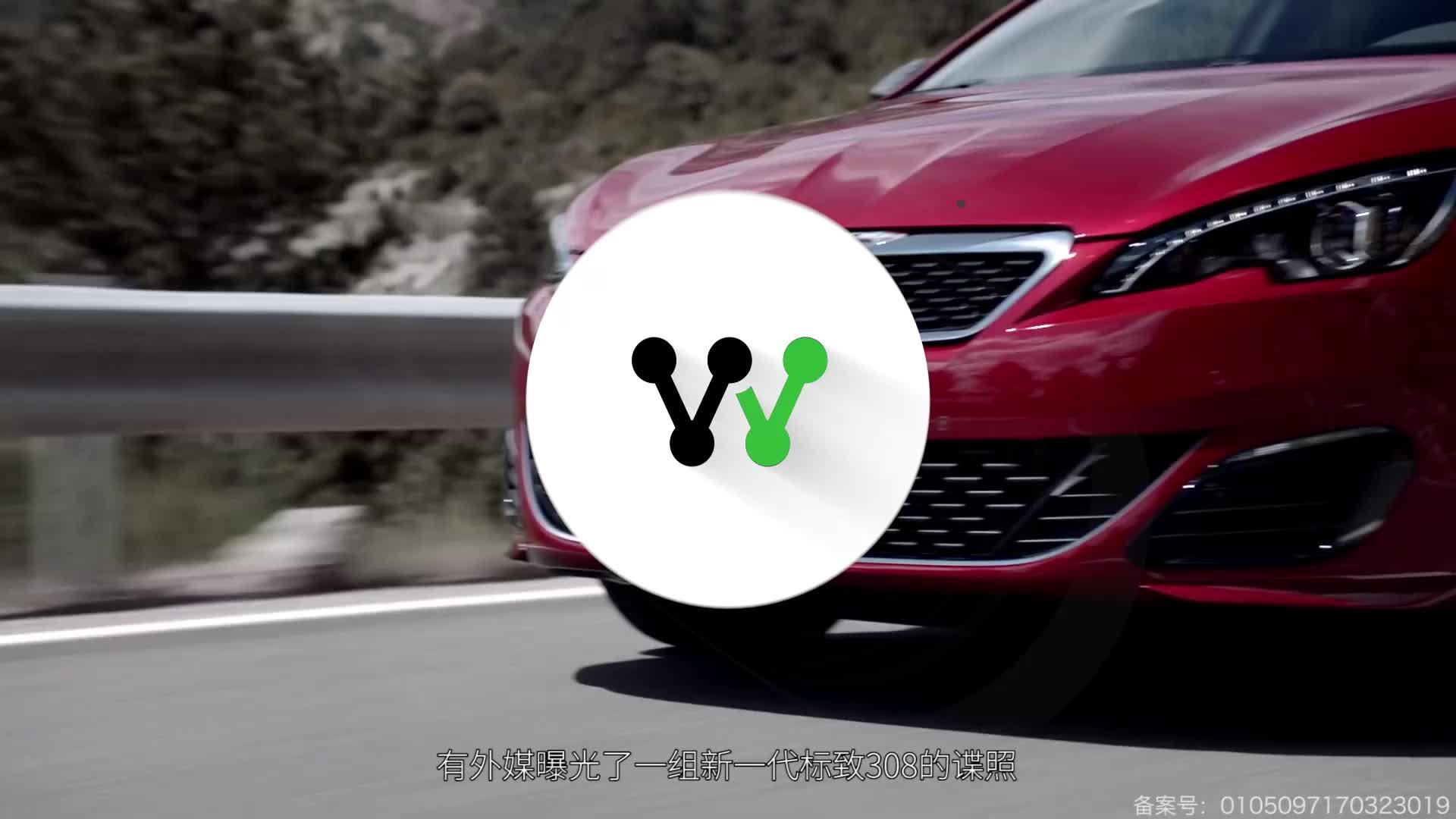 视频:新标致308谍照曝光!将拥有燃油及纯电动力选择