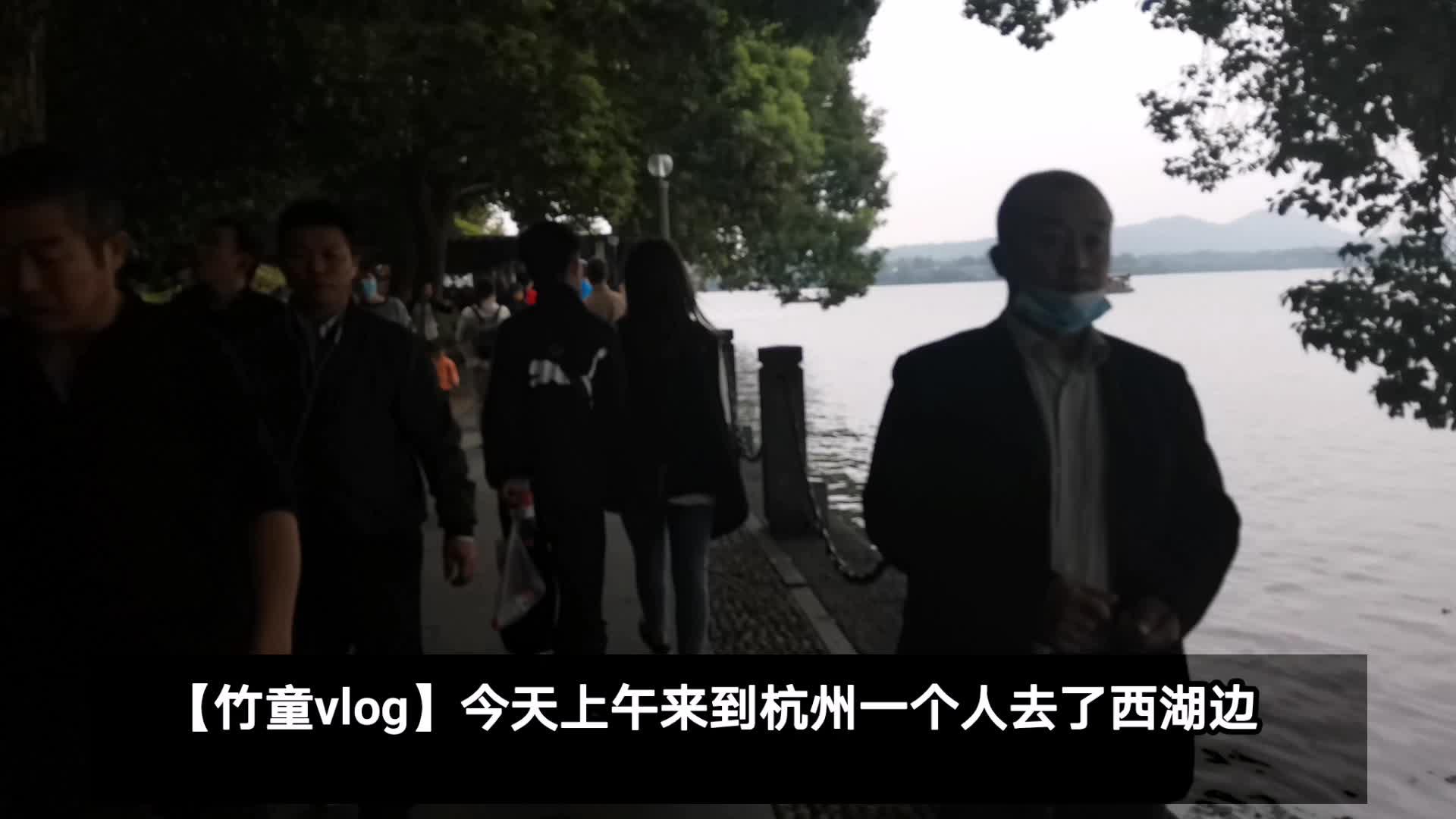 【竹童vlog】今天上午来到杭州一个人去了西湖边