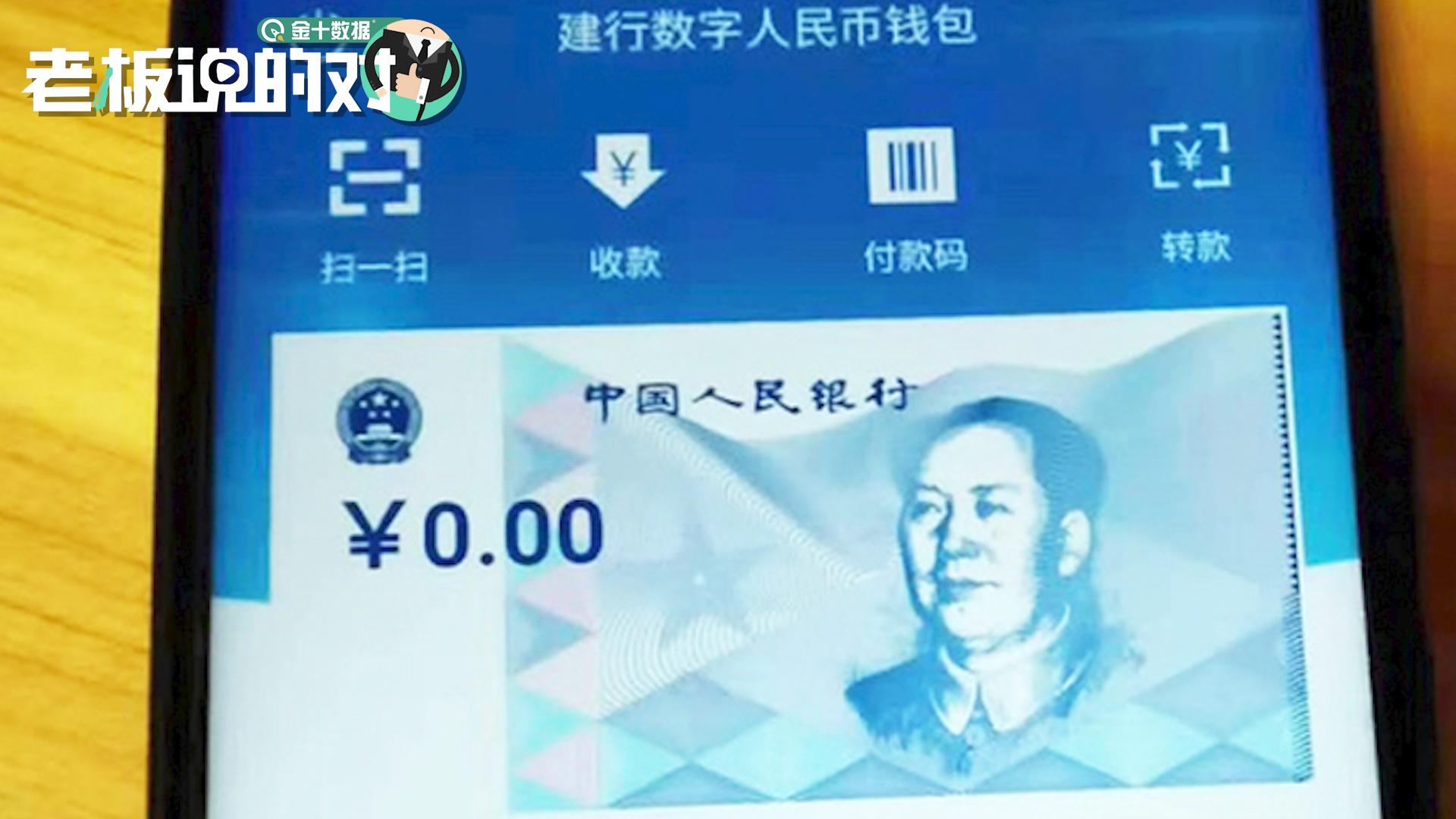 穆长春:市场上已出现假冒数字人民币钱包!和纸钞一样要防伪防假