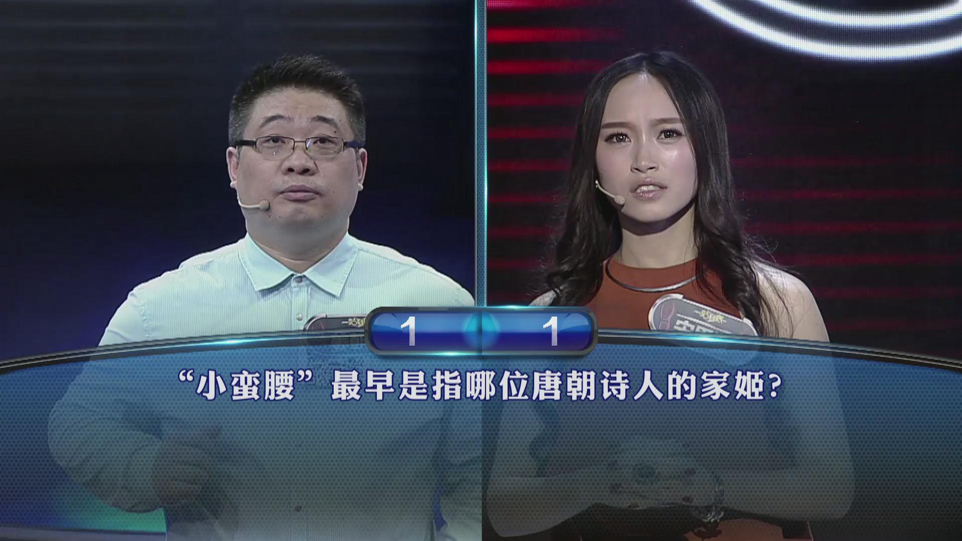 """一站到底:""""小蛮腰""""最早是指哪位唐朝诗人的家姬?"""