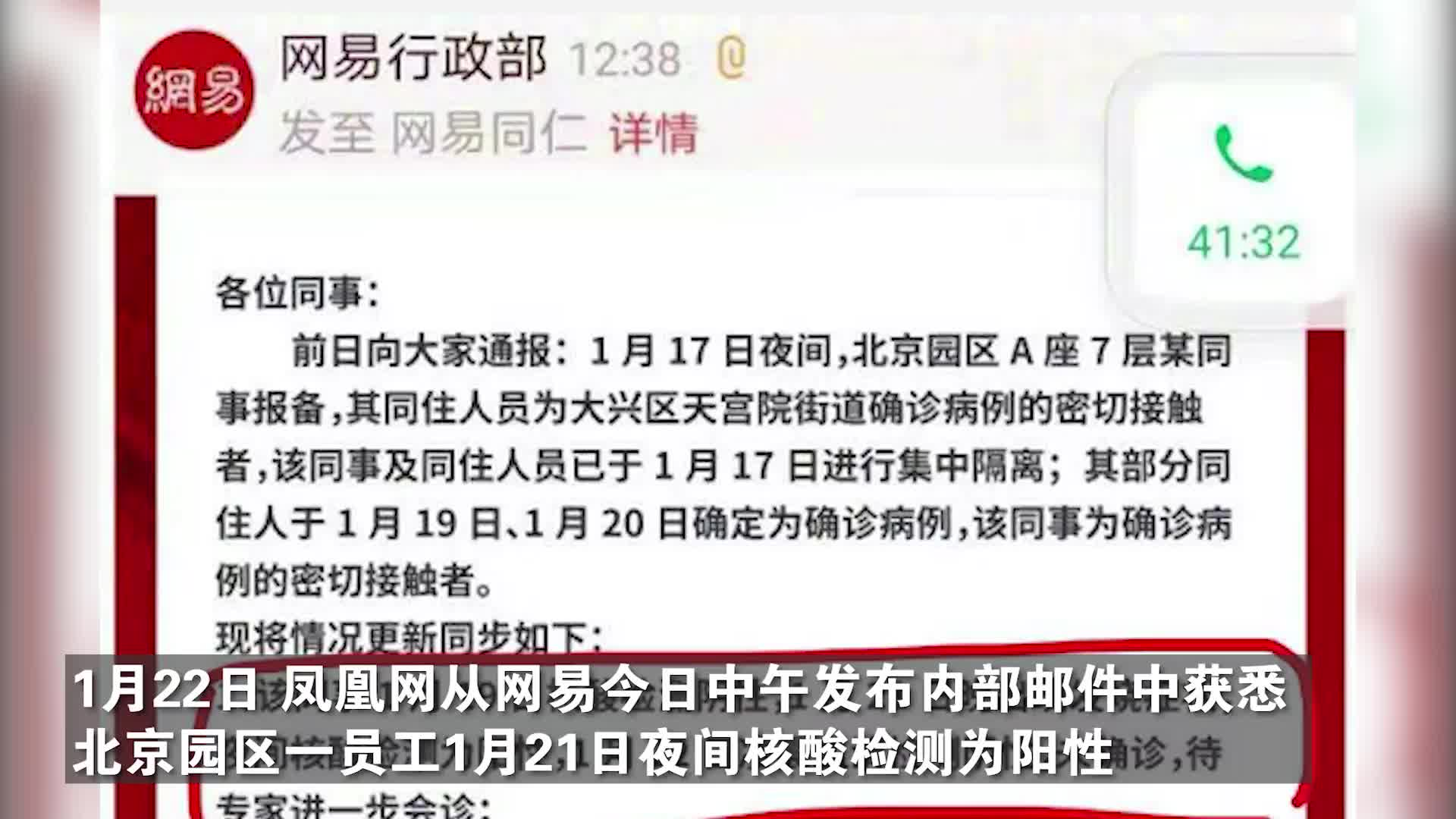 现场!网易北京一员工核酸检测阳性:全员核酸检测并居家办公