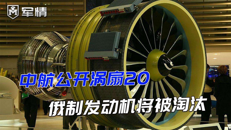 幸福来得太突然!中航公开涡扇20,俄制发动机将被淘汰