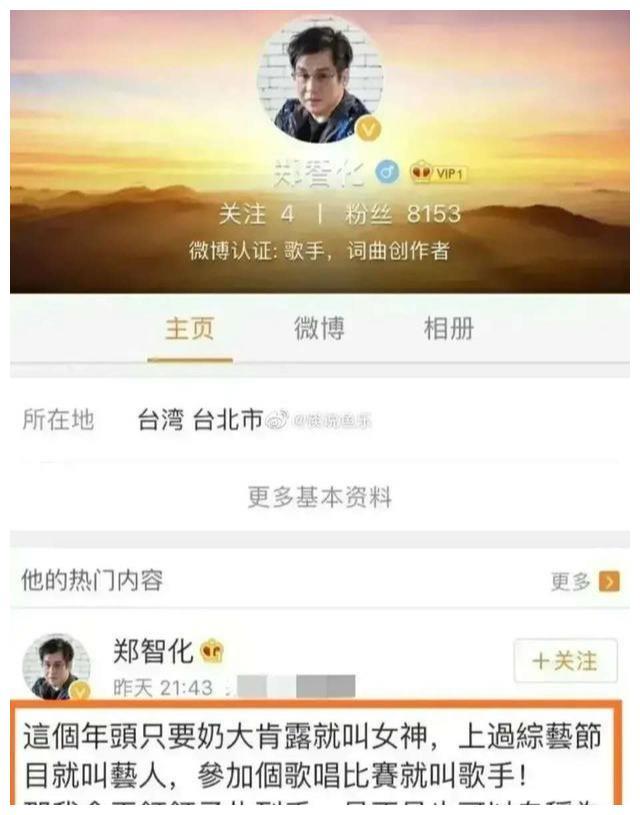 郑智化1句话揭露当下娱乐圈乱象:这年头参加个歌唱比赛就叫歌手