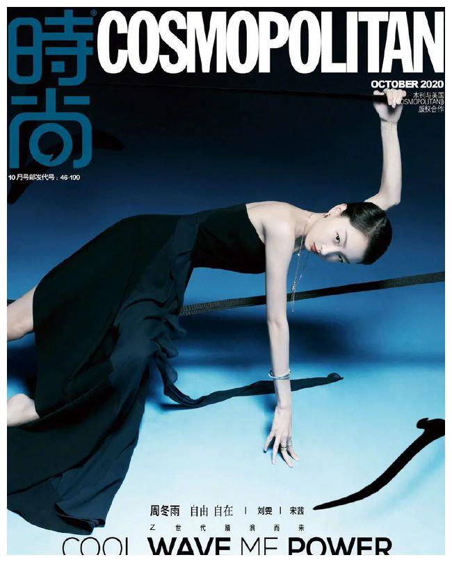 周冬雨《时尚COSMO》11月刊|时尚cosmo|周冬雨|月刊|师范