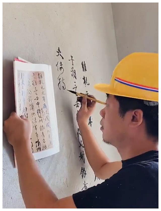 一农民工小伙在工地墙上临《祭侄文稿》,神形兼备,惟妙惟肖