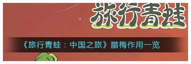 《旅行青蛙:中国之旅》腊梅作用一览