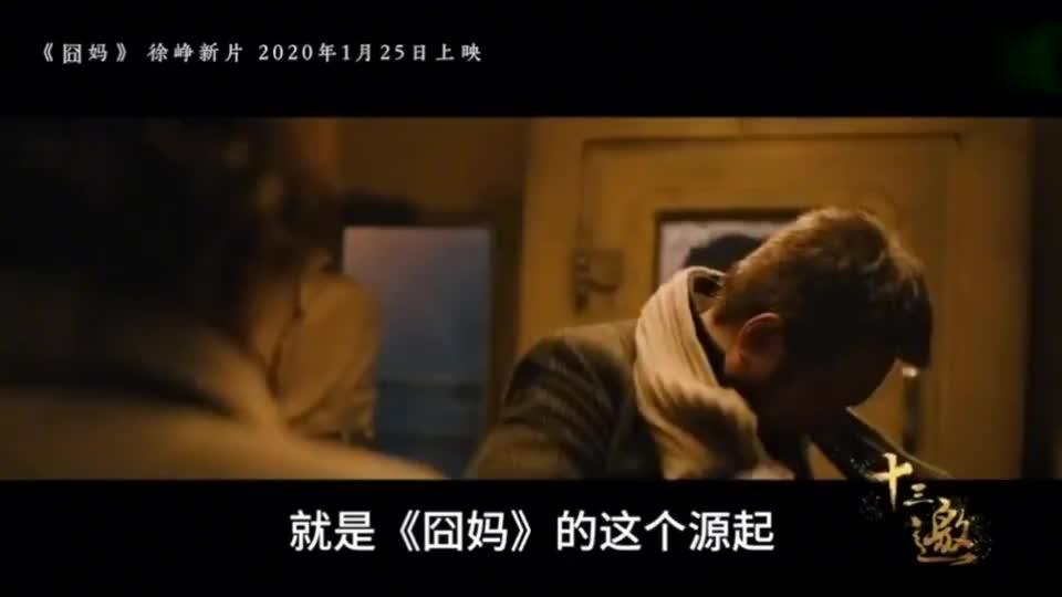 徐峥谈囧妈:中国人的家庭藏着无数辛酸苦辣,人们都羞于表达情感