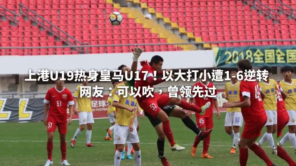上港U19热身皇马U17!以大打小遭1-6逆转网友可以吹,曾领先过