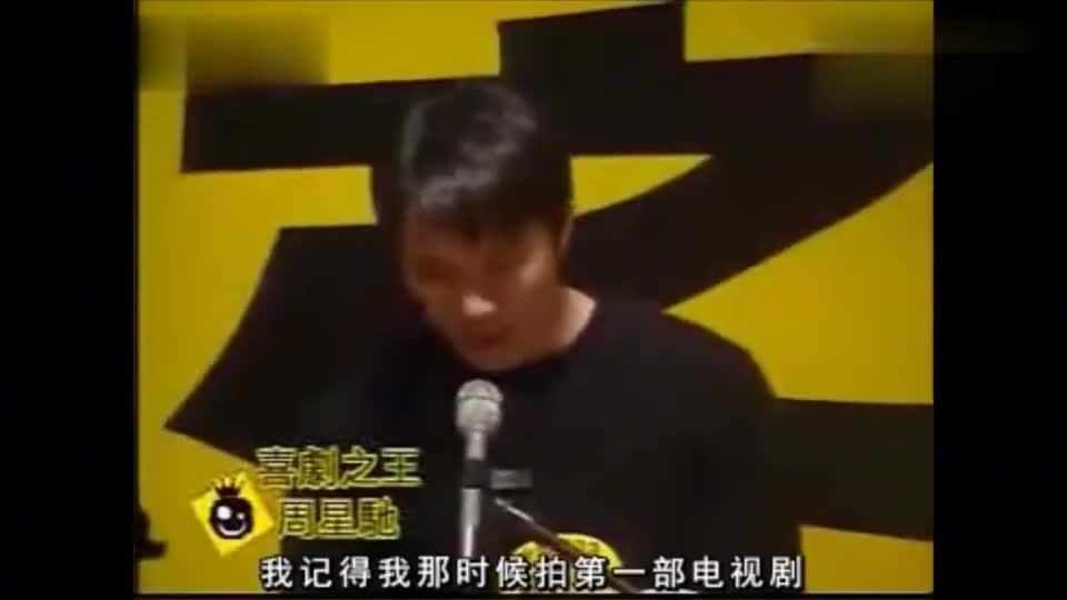 周星驰与吴君如畅谈:自己是怎么样成为喜剧之王的!