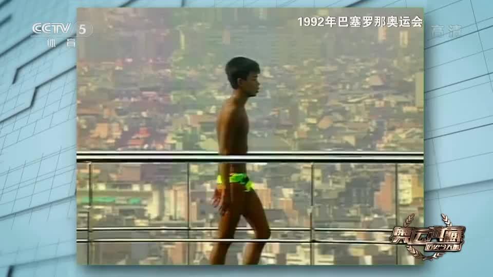 中国跳水队完美的一跳 孙淑伟刷新奥运会单跳分数