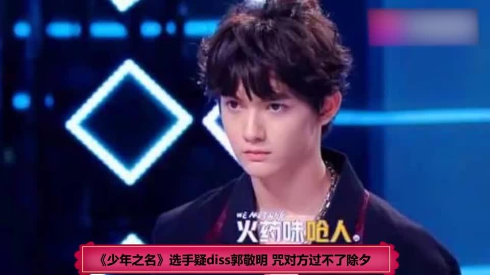 《少年之名》选手疑diss郭敬明,舞台上用rap咒对方过不了除夕