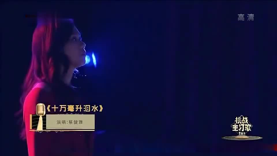 蔡健雅1首《十万毫升泪水》,温暖感人的声线,打动人心