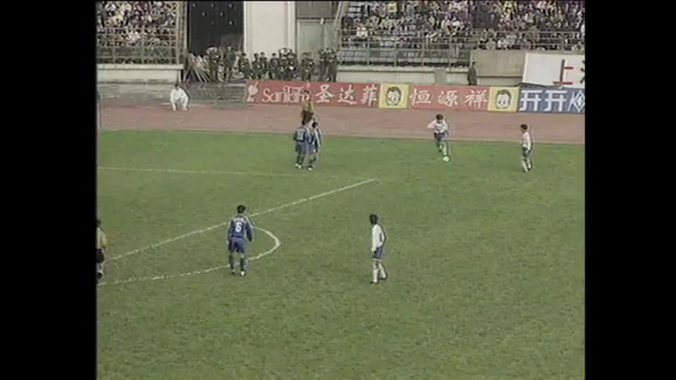 1997年中国足球甲A第17轮:禁区前的长混战,最后被后卫解围