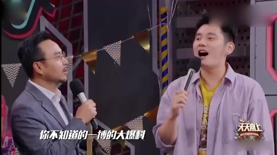 天天向上:王一博被好友说了什么,酷盖变王甜甜脸都红了!