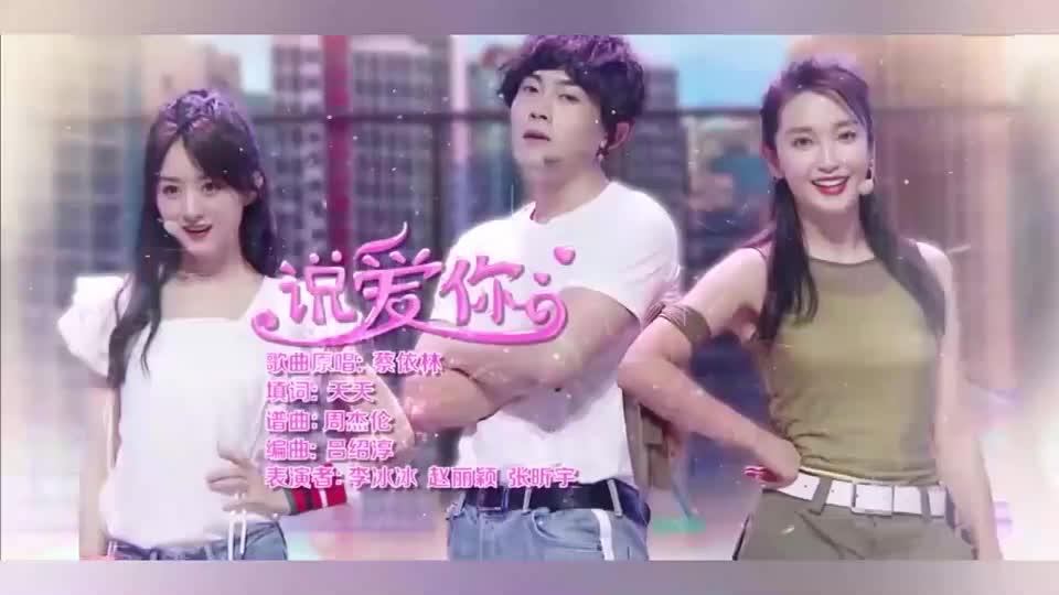 蔡依林经典MV,被赵丽颖李冰冰完美复原,王一博都嗨翻了!
