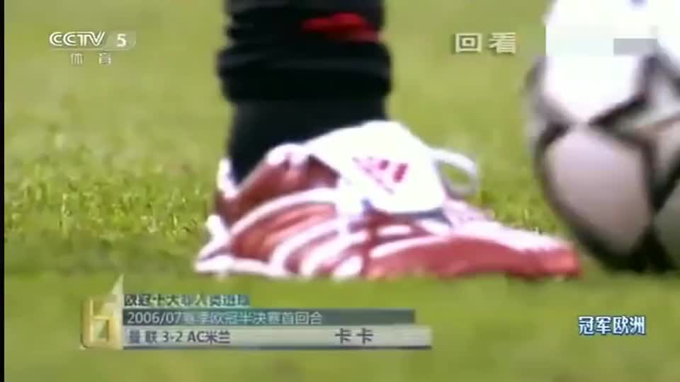 卡卡的这粒进球,C罗梅西都甘拜下风, 凭借这粒进球,打败他俩