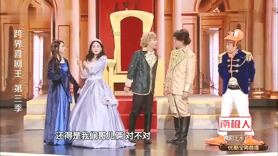 跨界喜剧王:公主李念出现危险,青蛙王子宋晓峰为救公主被狗熊打
