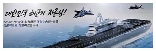 东亚邻居启动航母计划!可搭载五代战斗机,投入116亿巨资