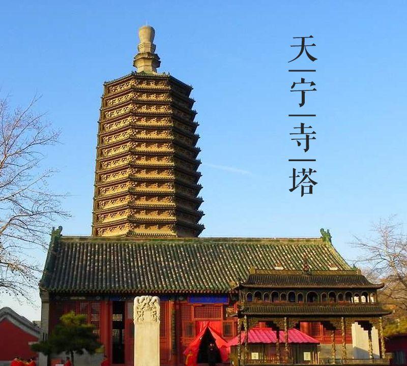 大美中国古建筑名塔篇:第三十一座,北京之天宁寺塔