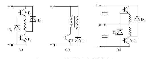 开关磁阻电动机的电力电子功率变流器的主电路是什么?