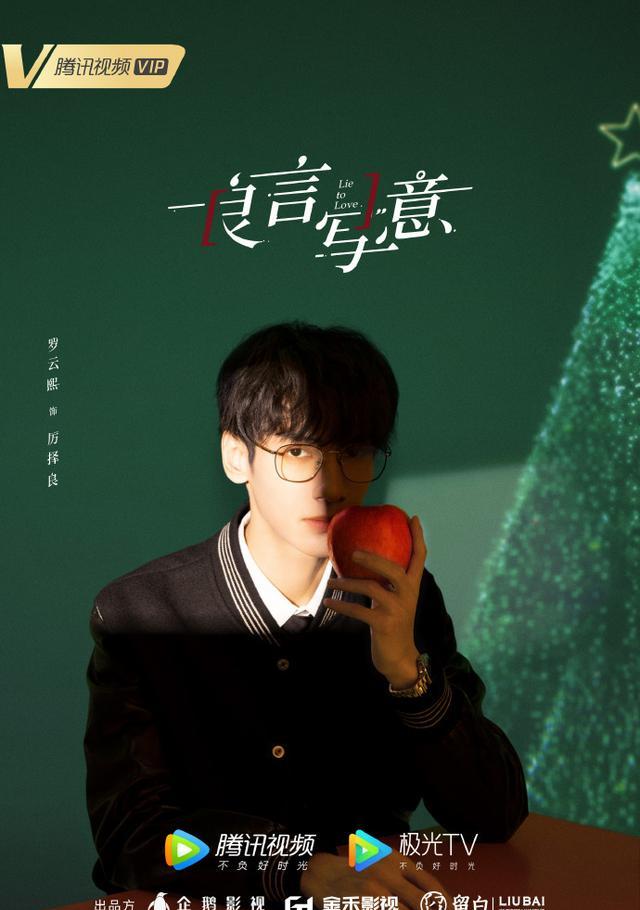 《良言写意》:迎圣诞,罗云熙、程潇手持苹果送祝福