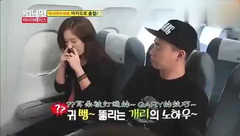 RM 李光洙坐飞机问空姐要电话号码! 脸皮可真厚啊
