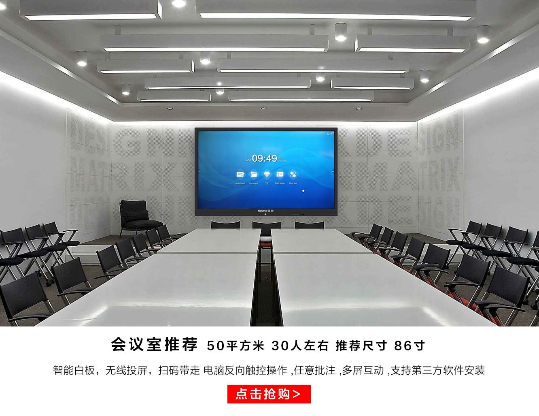 如何根据会议室大小选购会简单会议平板?