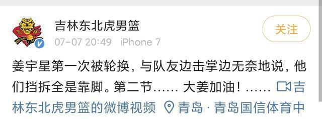 苏群:姜宇星6天后拆线,不知被谁抓伤,吉林官微称伤前已遭黑脚