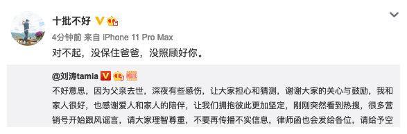 刘涛首次回应老公巨亏12亿传闻,怒斥外界谣言,自曝父亲去世