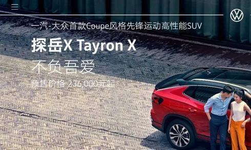 一汽大众轿跑车型探岳X,预售23.6万元起,7月17日上市