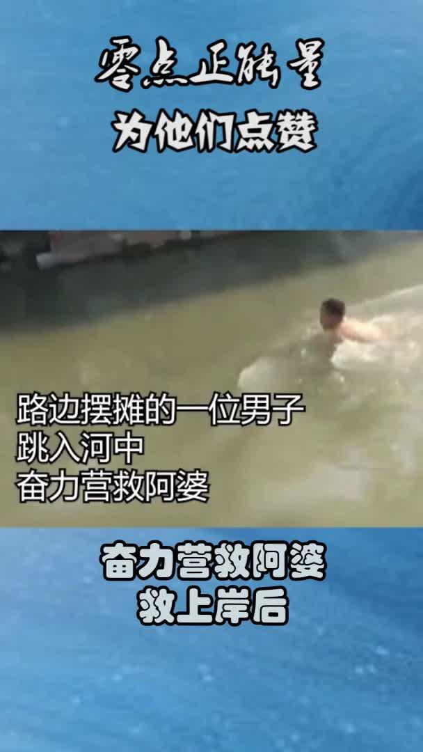 93岁阿婆不慎跌入河内在旁摆摊男子的举动让人没想到