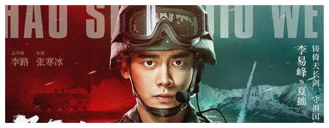 民国小警察之后 李易峰倾力塑造军人新形象 完美展现流量转型