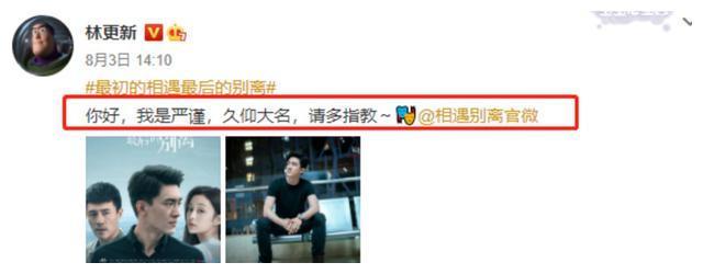 """林更新更博留言""""我想我媳妇了"""",盖玥希高调回应,网友不淡定了"""